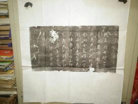 仅见《明 董其昌题孟庙古桧诗拓片》长66厘米,宽30厘米!铁橱内!