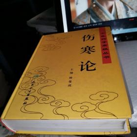 伤寒论:中医药学高级丛书