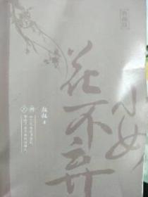 特价~小女花不弃(上册)典藏版9787555279921