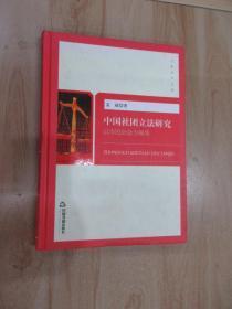 中国社团立法研究 以市民社会为视角   【精装】