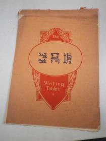 民国   上海新新公司   写笺纸  18页