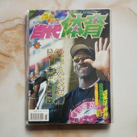 当代体育灌篮杂志1998年15期总第203期NBA总冠军