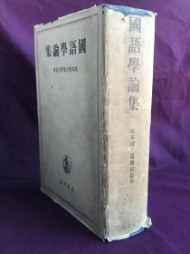 国语学论集  元朝秘史 服部四郎