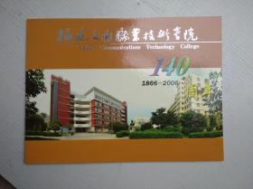 福建交通职业技术学院建校140周年邮册(四版合售)