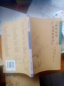 中医临床必读丛书·秘传证治要诀及类方