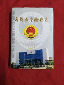 马鞍山市检察志1954一2002(32开精装护封)