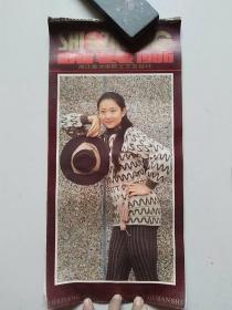 时装挂历(1986年)。浙江人民美术出版社,除12月1张外,每月两张
