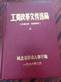 工资改革文件选编(上)
