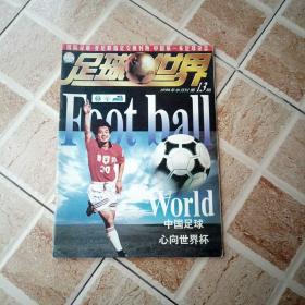 足球世界(1998年第13期)