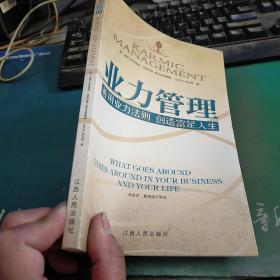 业力管理:善用业力法则 创造富足人生  内页有黄斑  实物拍图 磨角