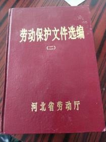 劳动保护文件选编二