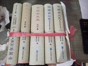 中国企业史(古代卷、近代卷、典型企业卷上中下)5册合售