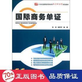 21世纪高职高专财经类能力本位型规划教材:国际商务单证