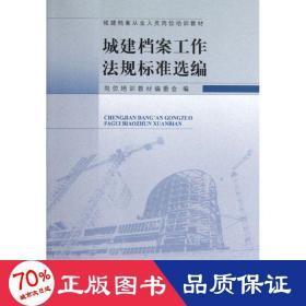 城建档案从业人员岗位培训教材:城建档案工作法规标准选编