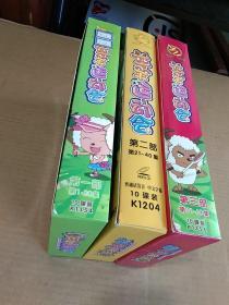 羊羊运动会 第一部 第二部 第三部  VCD光盘 少见绝版光盘【共三盒 每盒10碟装 1--60集】