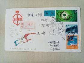 上海市集邮展览纪念封一枚。