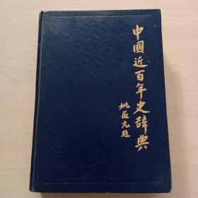 中国近百年经济史辞典