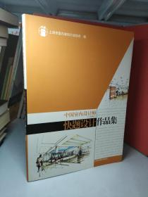 中国室内设计师:快题设计作品集(上海地区)