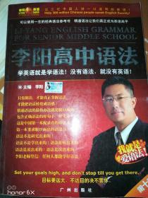 李阳疯狂英语:李阳初中语法(第9版)
