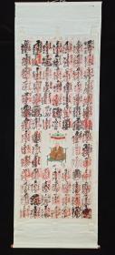 【日本回流】原装旧裱 佚名 国画作品《佛像图》一幅(有众多日本寺院住持签名及钤印;纸本立轴,画心约6.2平尺)HXTX200774