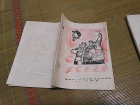 工农兵文艺  1968年 第一期 创刊号