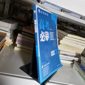 理想树 2018新版 高考必刷题合订本 化学 高考一轮复习用书