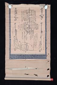 【日本回流】原装旧裱 佚名 黑白版画《日莲大菩萨真迹》 一幅(纸本立轴,画心尺寸2.2平尺)HXTX200738