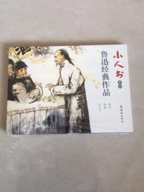 小人书系列~鲁迅经典作品(全三册):故乡+祝福+孔乙己
