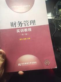 财务管理实训教程(第三版)