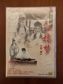 珍藏绝版 红楼梦(越剧)古装戏曲彩色电影 2张 DVD(全新中唱正版DVD,原塑封未拆)
