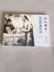 (2)小人书系列~鲁迅经典作品(全三册):故乡+祝福+孔乙己