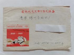 贴文17邮票的信封(二连错版缺钮扣,封,票为同一天)