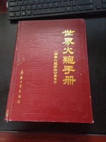 世界火炮手册(一版一印)
