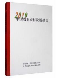 2019中国农业农村发展报告