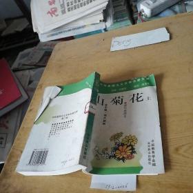 山菊花(上)