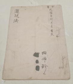 运规法(清末算学几何抄本)书中铉字缺末笔,避讳康熙名讳。