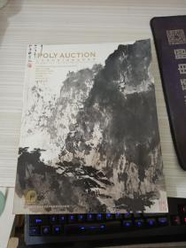 北京保利第9期精品拍卖会 中国书画