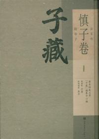 子藏 法家部 慎子卷 (附申子 16开精装 全二册)