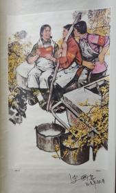 【孔网唯一】70年代宣传画轴《新的一页》原画作者、著名画史国良签名