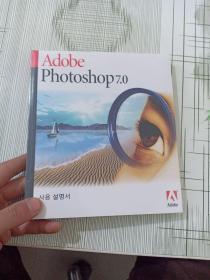 Adobe photoshop 7.0 (全新塑封)