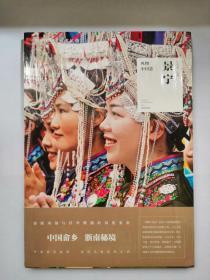 中国国家地理·风物中国志:景宁
