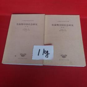 史前期中国社会研究(外一种)(上下册)