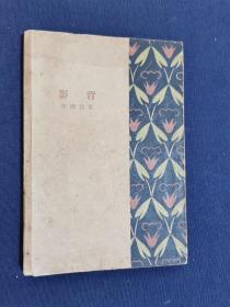 新文学珍本一朱自清1931年《背影》三版!