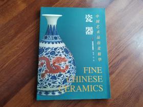 中国艺术品拍卖精华——瓷器