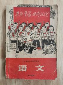 吉林省中学试用课本(五年级用)语文
