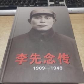 李先念传(1909-1949)