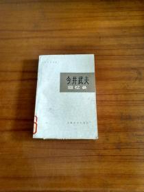 今井武夫回忆录