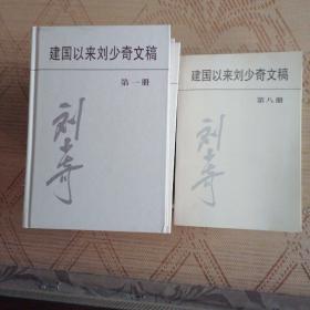 建国以来刘少奇文稿(1-12)12册全