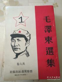 毛泽东选集(第一卷至第六卷)