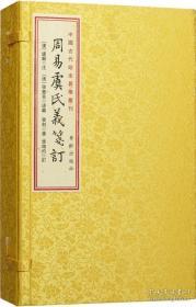 周易参同契通真义(中国古代珍本易学丛刊 16开线装全一函二册)